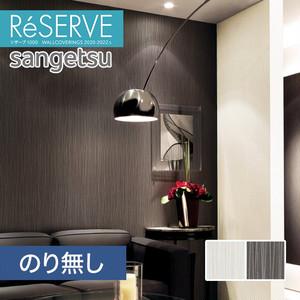 【のり無し壁紙】サンゲツ Reserve 2020-2022.5 [フィルム汚れ防止] RE51629-RE51630