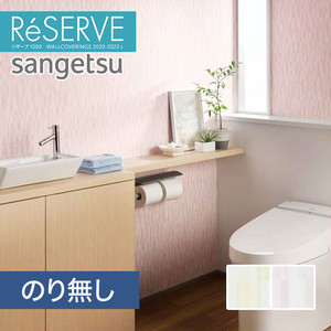 【のり無し壁紙】サンゲツ Reserve 2020-2022.5 [フィルム汚れ防止] RE51638-RE51639