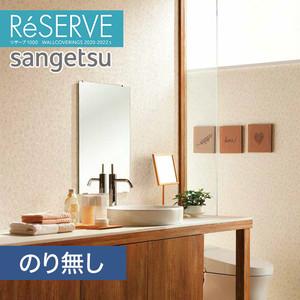 【のり無し壁紙】サンゲツ Reserve 2020-2022.5 [フィルム汚れ防止] RE51640