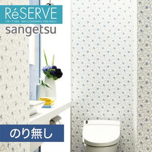 【のり無し壁紙】サンゲツ Reserve 2020-2022.5 [フィルム汚れ防止] RE51641