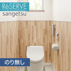 【のり無し壁紙】サンゲツ Reserve 2020-2022.5 [フィルム汚れ防止] RE51643