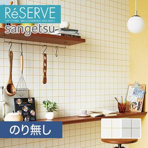 【のり無し壁紙】サンゲツ Reserve 2020-2022.5 [ウレタンコート壁紙] RE51687-RE51688