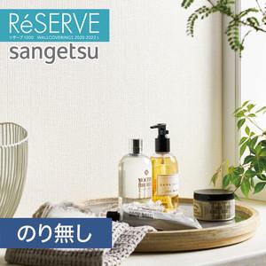【のり無し壁紙】サンゲツ Reserve 2020-2022.5 [吸放湿壁紙] RE51823