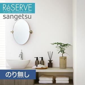 【のり無し壁紙】サンゲツ Reserve 2020-2022.5 [吸放湿壁紙] RE51827
