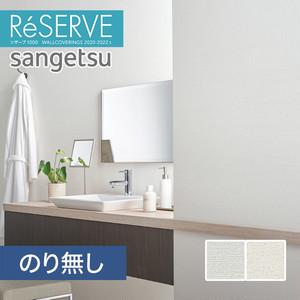 【のり無し壁紙】サンゲツ Reserve 2020-2022.5 [吸放湿壁紙] RE51828-RE51829