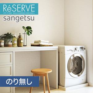 【のり無し壁紙】サンゲツ Reserve 2020-2022.5 [吸放湿壁紙] RE51830