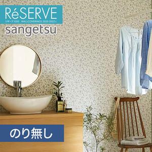 【のり無し壁紙】サンゲツ Reserve 2020-2022.5 [吸放湿壁紙] RE51832