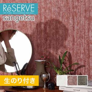 【のり付き壁紙】サンゲツ Reserve 2020-2022.5 [process#100] RE51022-RE51024