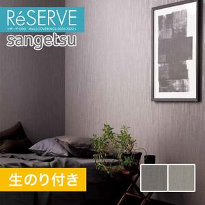 【のり付き壁紙】サンゲツ Reserve 2020-2022.5 [process#100] RE51037-RE51038