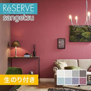 【のり付き壁紙】サンゲツ Reserve 2020-2022.5 [織物] RE51094-RE51101