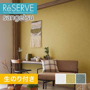 【のり付き壁紙】サンゲツ Reserve 2020-2022.5 [織物 デニム風] RE51110-RE51112