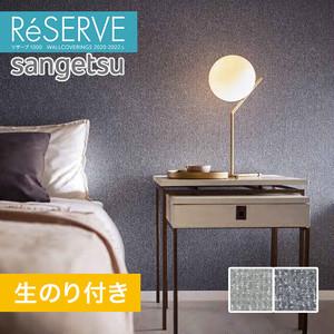 【のり付き壁紙】サンゲツ Reserve 2020-2022.5 [織物] RE51126-RE51127