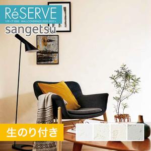 【のり付き壁紙】サンゲツ Reserve 2020-2022.5 [石・塗り] RE51202-RE51205