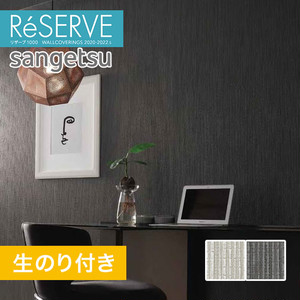 【のり付き壁紙】サンゲツ Reserve 2020-2022.5 [石・塗り] RE51216-RE51217