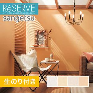 【のり付き壁紙】サンゲツ Reserve 2020-2022.5 [石・塗り] RE51238-RE51241