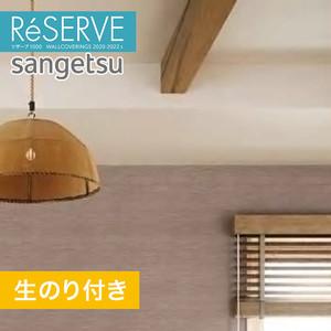 【のり付き壁紙】サンゲツ Reserve 2020-2022.5 [天井] RE51259