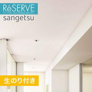 【のり付き壁紙】サンゲツ Reserve 2020-2022.5 [天井] RE51260