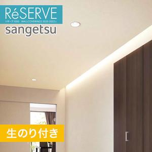 【のり付き壁紙】サンゲツ Reserve 2020-2022.5 [天井] RE51262