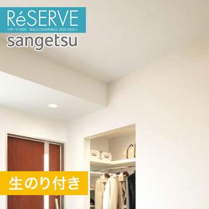 【のり付き壁紙】サンゲツ Reserve 2020-2022.5 [天井] RE51263