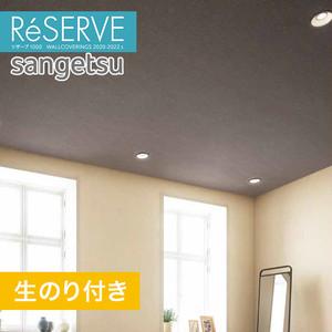 【のり付き壁紙】サンゲツ Reserve 2020-2022.5 [天井] RE51264