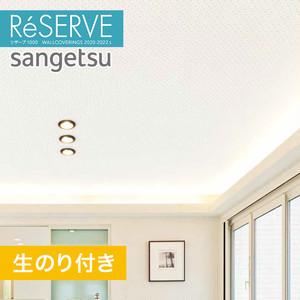 【のり付き壁紙】サンゲツ Reserve 2020-2022.5 [天井] RE51266