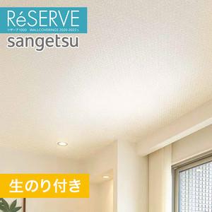 【のり付き壁紙】サンゲツ Reserve 2020-2022.5 [天井] RE51268