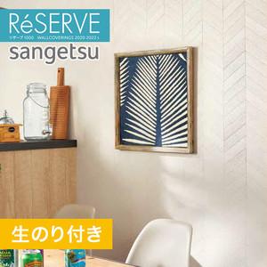 【のり付き壁紙】サンゲツ Reserve 2020-2022.5 [タイル] RE51277