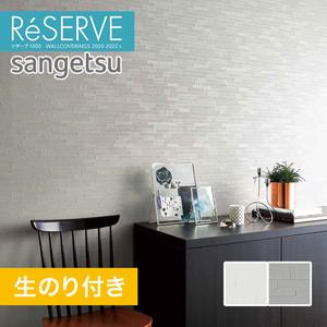 【のり付き壁紙】サンゲツ Reserve 2020-2022.5 [タイル] RE51281-RE51282
