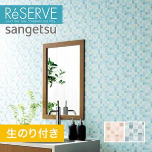 【のり付き壁紙】サンゲツ Reserve 2020-2022.5 [タイル] RE51283-RE51284