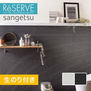 【のり付き壁紙】サンゲツ Reserve 2020-2022.5 [タイル] RE51285-RE51286