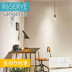 【のり付き壁紙】サンゲツ Reserve 2020-2022.5 [タイル] RE51287-RE51288