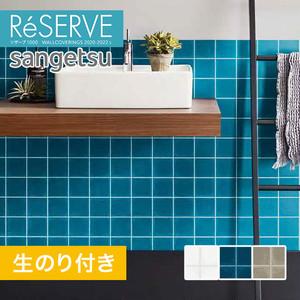 【のり付き壁紙】サンゲツ Reserve 2020-2022.5 [タイル] RE51289-RE51291