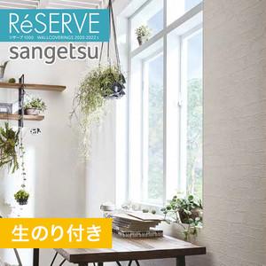 【のり付き壁紙】サンゲツ Reserve 2020-2022.5 [レンガ] RE51292