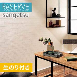 【のり付き壁紙】サンゲツ Reserve 2020-2022.5 [レンガ] RE51293