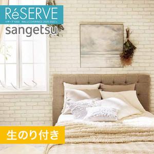【のり付き壁紙】サンゲツ Reserve 2020-2022.5 [レンガ] RE51294