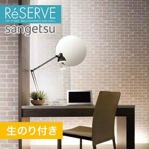 【のり付き壁紙】サンゲツ Reserve 2020-2022.5 [レンガ] RE51295