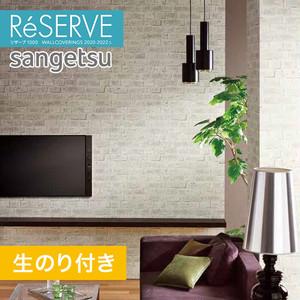 【のり付き壁紙】サンゲツ Reserve 2020-2022.5 [レンガ] RE51296