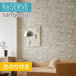【のり付き壁紙】サンゲツ Reserve 2020-2022.5 [レンガ] RE51297
