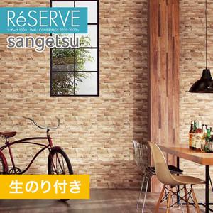 【のり付き壁紙】サンゲツ Reserve 2020-2022.5 [レンガ] RE51298