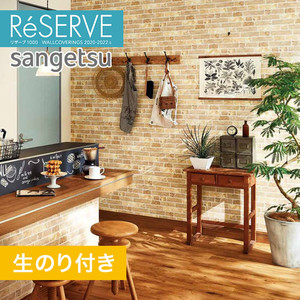 【のり付き壁紙】サンゲツ Reserve 2020-2022.5 [レンガ] RE51300