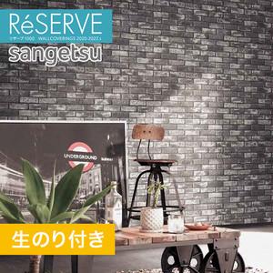 【のり付き壁紙】サンゲツ Reserve 2020-2022.5 [レンガ] RE51302