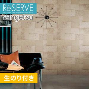 【のり付き壁紙】サンゲツ Reserve 2020-2022.5 [コンクリート] RE51303