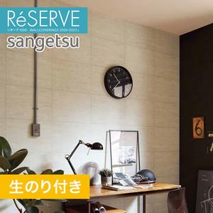 【のり付き壁紙】サンゲツ Reserve 2020-2022.5 [コンクリート] RE51304