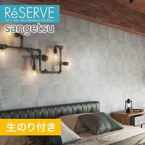 【のり付き壁紙】サンゲツ Reserve 2020-2022.5 [コンクリート] RE51305