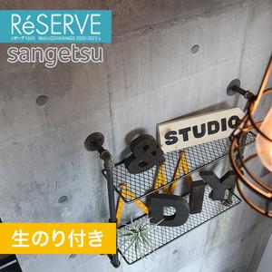 【のり付き壁紙】サンゲツ Reserve 2020-2022.5 [コンクリート] RE51307