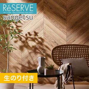 【のり付き壁紙】サンゲツ Reserve 2020-2022.5 [木目] RE51311