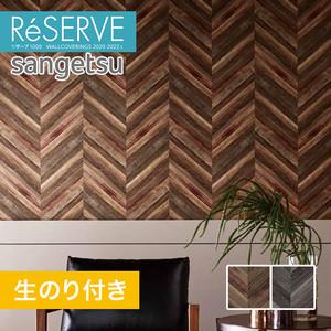 【のり付き壁紙】サンゲツ Reserve 2020-2022.5 [木目] RE51312-RE51313