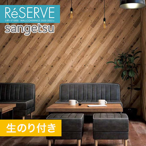 【のり付き壁紙】サンゲツ Reserve 2020-2022.5 [木目] RE51314