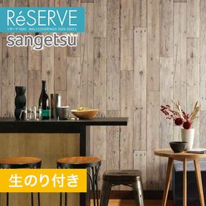 【のり付き壁紙】サンゲツ Reserve 2020-2022.5 [木目] RE51315