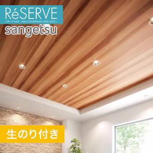 【のり付き壁紙】サンゲツ Reserve 2020-2022.5 [木目] RE51316